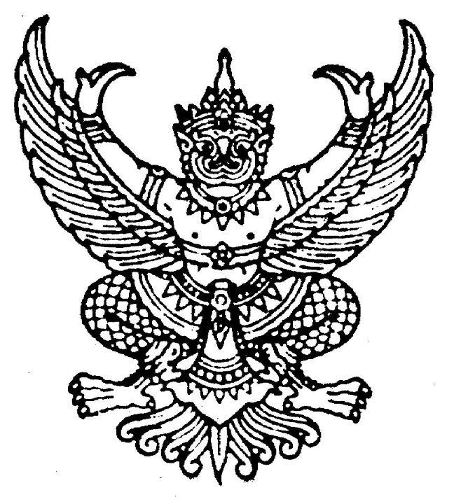 Image result for ตราครุฑ