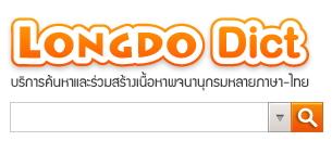 longdo-01